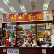 娟娟餐馆(文运街店)