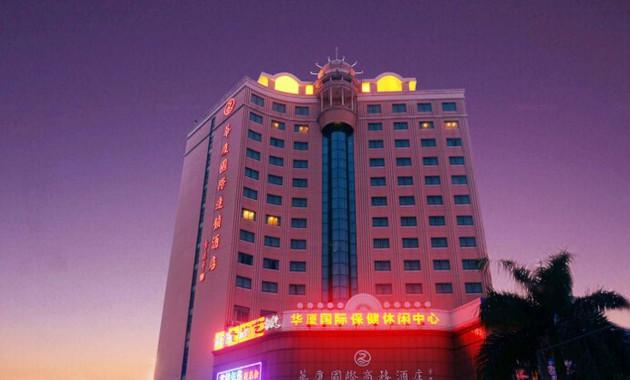 南湾华厦国际商务酒店(珠海拱北口岸店)