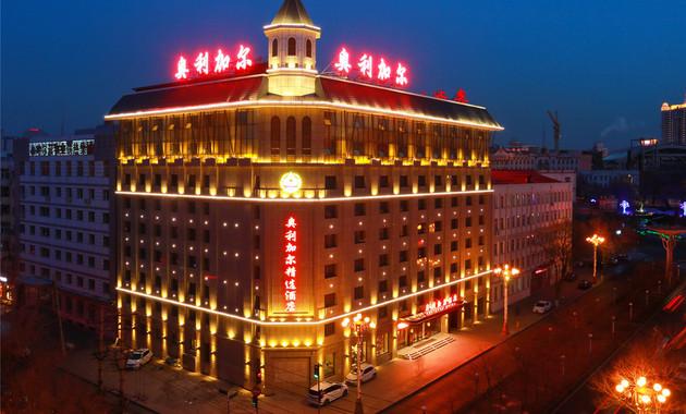 哈尔滨奥利加尔精选酒店