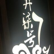 龙井柒号(京东广场店)