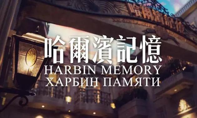 哈尔滨记忆主题婚宴酒店