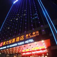 华文悦喜酒店