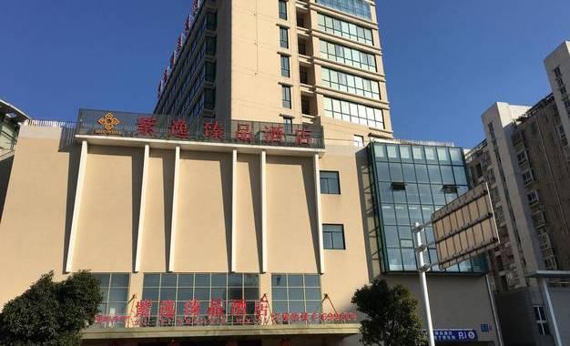 常州紫逸臻品酒店