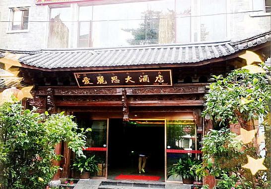 爱丽思酒店(一店)