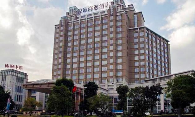 中山俊诚海逸酒店