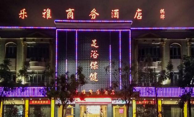 中山乐雅商务酒店