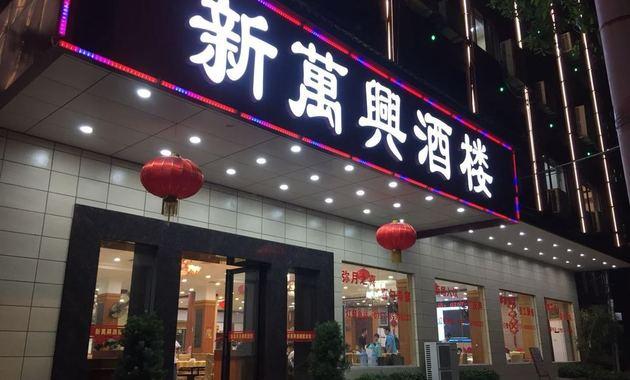 新万兴酒家(白沙路店)