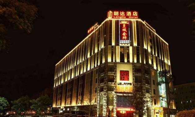 中山朗达酒店