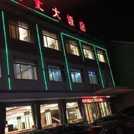 百丈大饭店