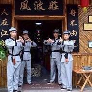 风波庄(大唐国际店)