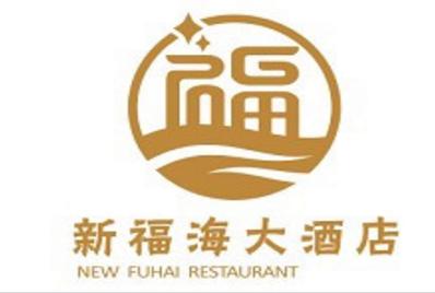 新福海大酒店