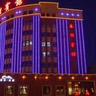 长春春谊宾馆