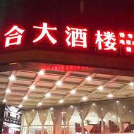 聚合大酒楼(南坪店)