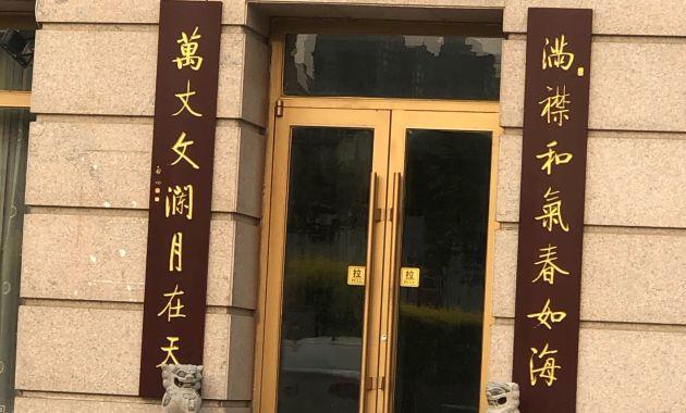 张氏文化主题餐厅