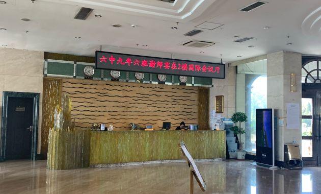 渔公码头九龙湾饭店婚宴