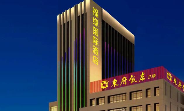东府饭店·婚礼中心(福缘国际店)