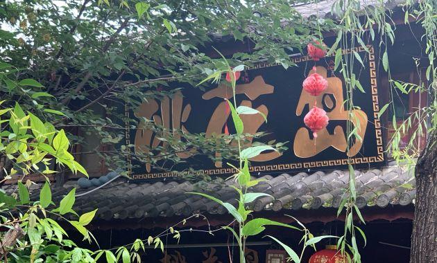 桃花岛驿站