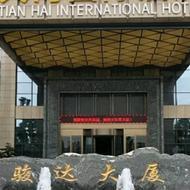 天海国际酒店