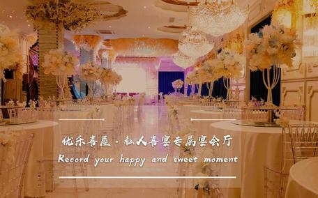 优乐喜屋·私人宴会堂