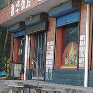 鑫华饭店婚宴厅