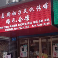 云阳县新动力文化传媒婚礼会馆