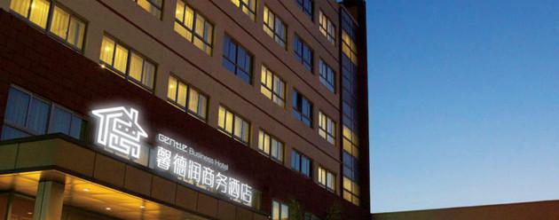 北京源馨德润饭店