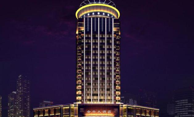 合兴大酒店