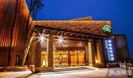 青城云岭酒店