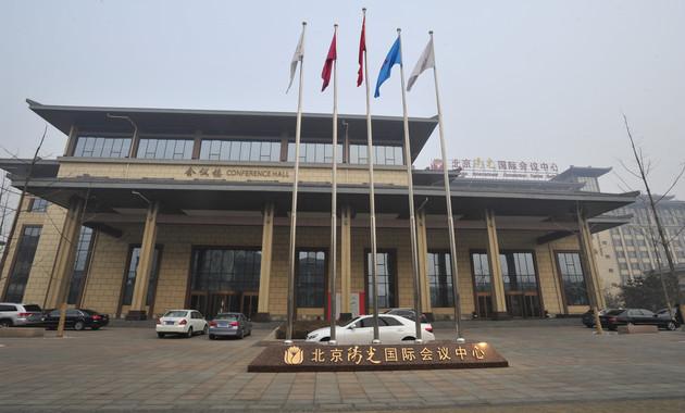 北京阳光国际会议中心