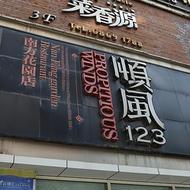 顺风123(南方花园店)