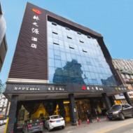 林之源酒店(井湾子店)