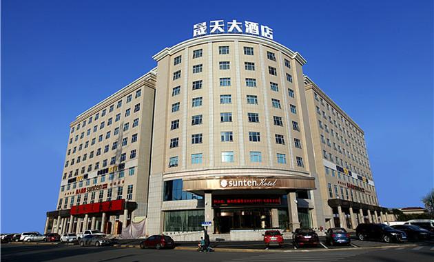 晟天大酒店