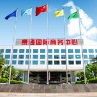 晟通国际商务中心