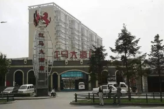 红马大酒店