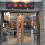 新沸腾鱼乡(荟聚西红门店)