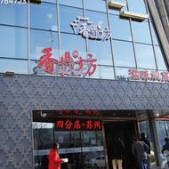 香鼎坊私房菜(西海国际中心店)