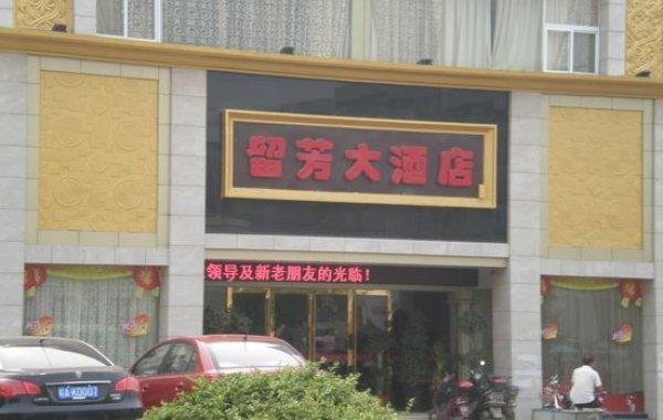 留芳大酒店