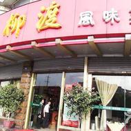 雪柳渡风味庄(温江店)