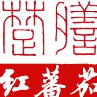红蕃茄楚珍舫(三里河店)