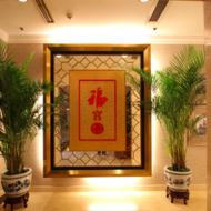 前门建国饭店福宫