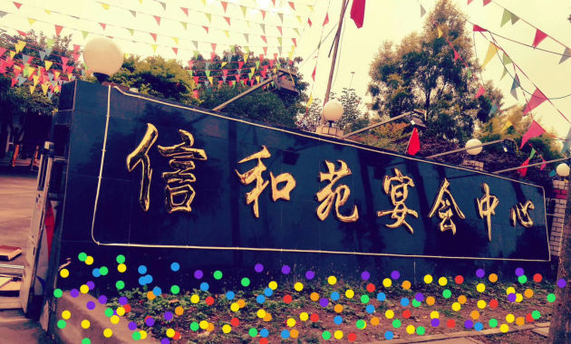 信和苑宴会中心