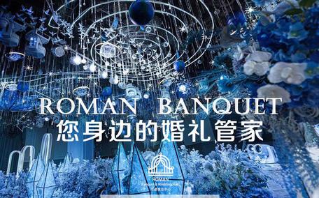 罗曼宴会中心