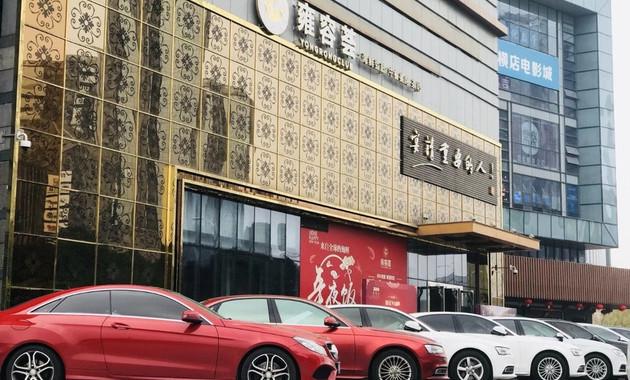 雍容荟(苏宁店)
