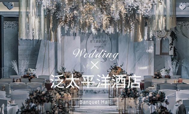 北京泛太平洋酒店·婚宴