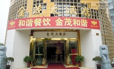 金茂大酒店