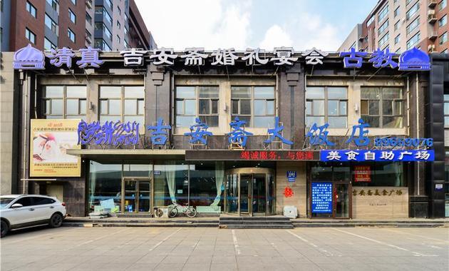 吉安斋清真大饭店