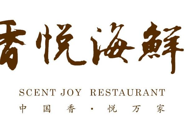 老妈菜馆香悦海鲜(香悦海鲜)