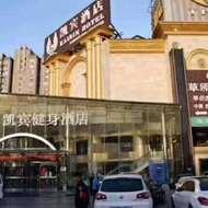 北京凯宾酒店