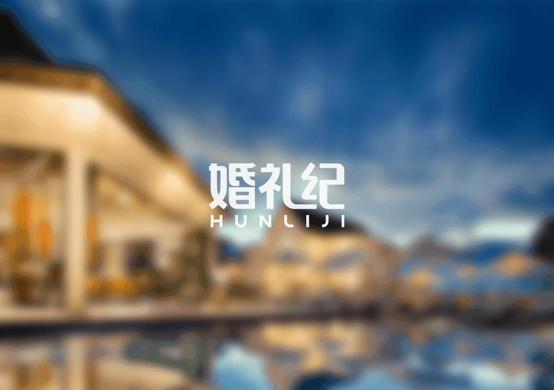 雨泽喜宴堂