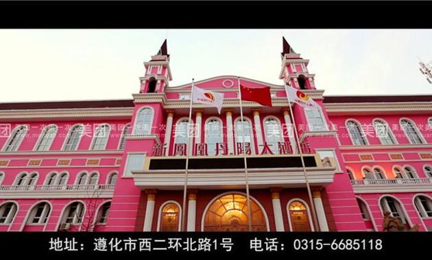 新凤凰丹阳大酒店餐厅